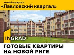 ЖК «Павловский квартал» От 57 000 рублей м²